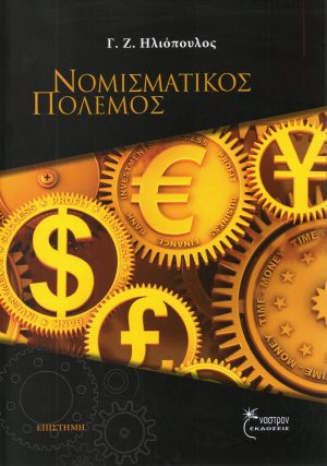 Νομισματικός Πόλεμος